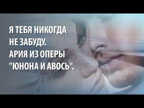 Я тебя никогда не забуду. Ария из оперы Юнона и Авось.