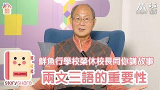 Publication Date: 2020-03-21 | Video Title: 【StoryShare】梁紀昌校長(鮮魚行學校榮休校長)同你
