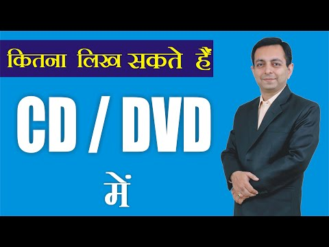 133# How much you can write in CD or DVD? (Hindi)