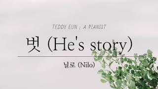 Nilo - He' story Piano cover / nilo piano | nilo songs | Nilo piano cover | kpop piano |