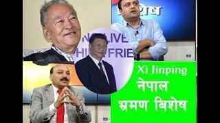 Xi Jinping || नेपाल  भ्रमण बिशेष || Mountain Television || Aaja ko sandarva