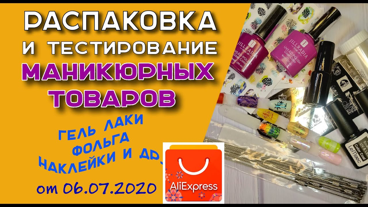 Распаковка и тестирование маникюрных товаров от 06. 07. 2020