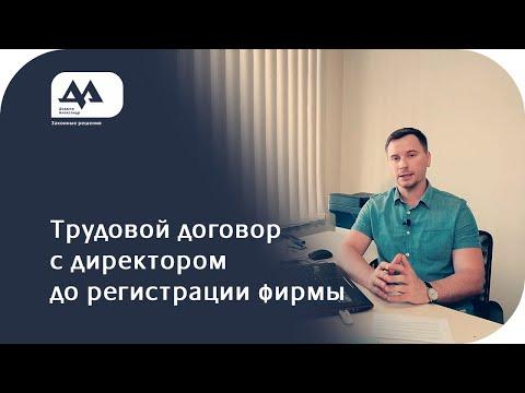 Трудовой договор с директором до регистрации предприятия