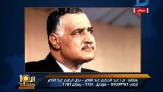 شاهد.. أول رد لنجل عبدالناصر على اتهامات وزير الصحة