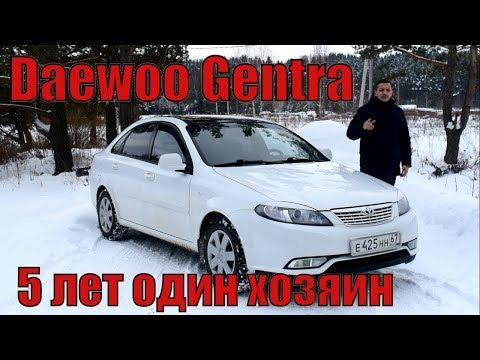 Daewoo Gentra отзыв реального владельца спустя 5 лет эксплуатации| Ravon Gentra