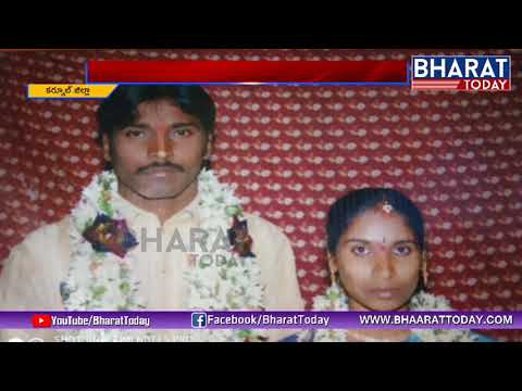 Husband Murder His Wife In Kurnool District | BharatToday