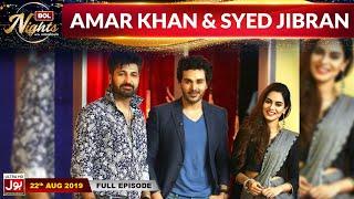 BOL Nights with Ahsan Khan | Amar Khan | Syed Jibran  | 22nd August  2019 | BOL Entertainment