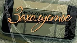 Захолустье-3. Божья застава. Программа Виталия Михайлова