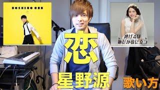 『歌い方シリーズ』星野源/恋 「逃げるは恥だが役に立つ」主題歌