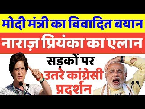 Modi मंत्री ने दिया ऐसा बयान की priyanka gandhi को करना पड़ा बड़ा एलान