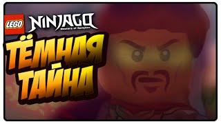 """Тёмная тайна родителей Кая и Нии - LEGO Ninjago #38 (Теории о новом сезоне """"Власть Времени"""")"""