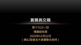 2020年11月22日(第62屆會友大會暨聯合崇拜)
