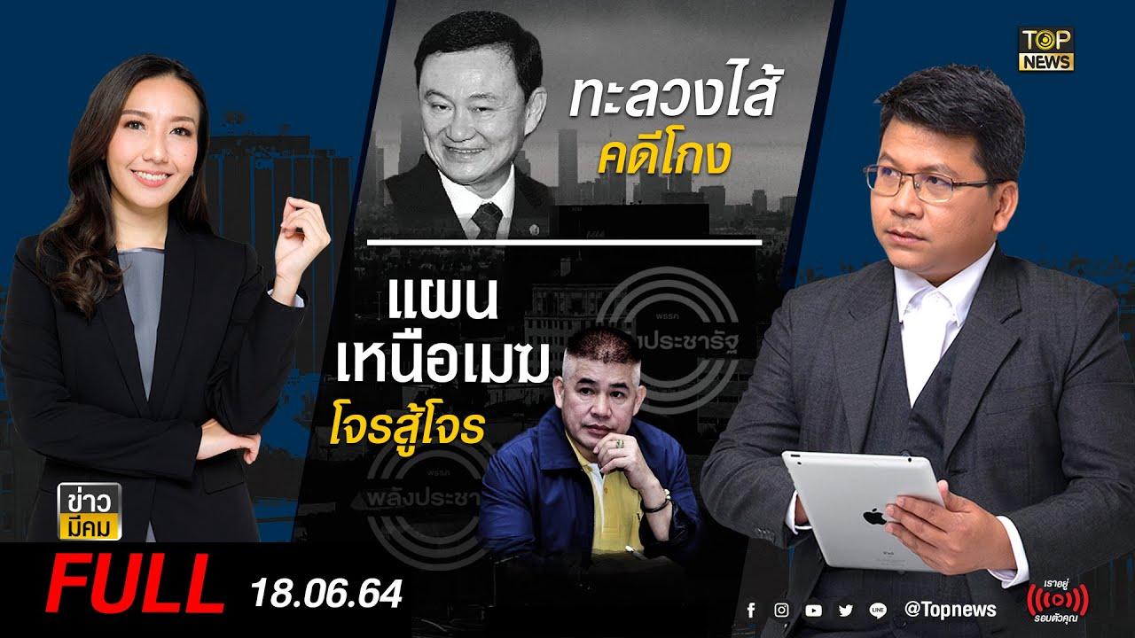 ข่าวมีคม | 18 มิ.ย. 64 | FULL | TOP NEWS