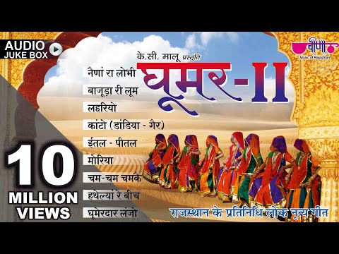 Best Rajasthani Songs Superhit Album | Ghoomar  2 Original Audio Jukebox |