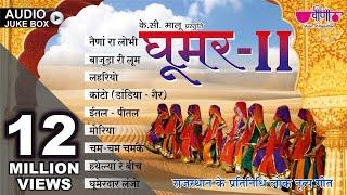 Best Rajasthani Songs Superhit Album Ghoomar 2 Original Best of Audio Jukebox