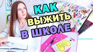 DIY Набор Для ВЫЖИВАНИЯ В ШКОЛЕ * 13 Лайфхаков для УЧЕБЫ/ШКОЛЫ * Bubenitta