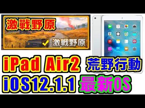 [荒野行動] 旧マップ iOS12.1.1 [iPad Air2]