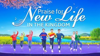 "2019 Christian Dance Song ""Praise for New Life in the Kingdom"" God's People Worship and Praise God"