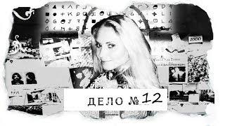 ДЕЛО №12 |Инна Будницкая| - когда за дело берется профессионал