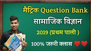 Bihar Board Matric Social Science Question Paper 2019 1st✍️