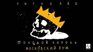 Лигалайз - Московский Бум (Аудио)