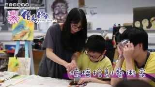 伯裘書院 - 小學生工作坊:琉璃拾創藝術家