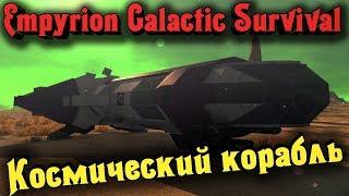 ПЕРВЫЙ КОСМИЧЕСКИЙ КОРАБЛЬ - EMPYRION GALACTIC SURVIVAL