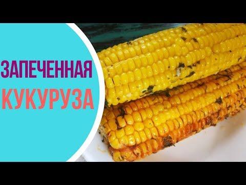 НЕРЕАЛЬНАЯ кукуруза БЕЗ ВАРКИ