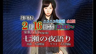 2月16日(木)20:00~ 「家族八景Presents 七瀬の夜語り」:第...