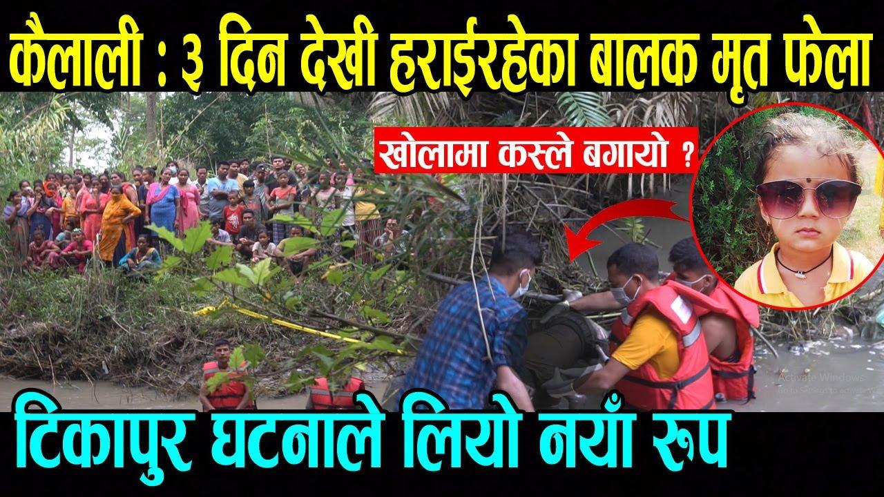 Download Exclusive: सबै आशा रित्तियो, कुन पापिले यस्तो गर्यो , खोलामा भेटियो Bibek Bista Tikapur Missing