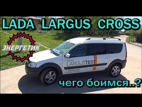 Фото к видео: ЛАДА ЛАРГУС КРОСС эксклюзив класса обзор от Энергетика