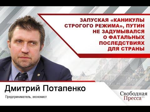 Д. Потапенко: Запуская