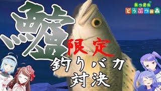 【ことまとコラボ】スズキ限定釣りバカ対決