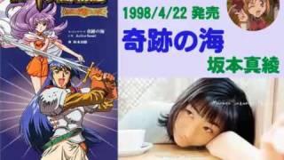 坂本真綾 - 奇跡の海