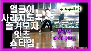 BlackB - Very good 채널 니나노 # 블락비 I 베리굿 [댄스커버] BlockB - Very g…