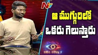 ఆలా అయితే ఎవరు గెలవారు : Mahesh Vitta | Bigg Boss 3 Telugu | NTV