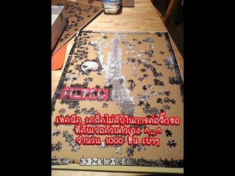 jigsaw puzzle เคล็ดไม่ลับในการต่อจิ๊กซอ 1000ชิ้น