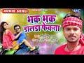 #Pramod Premi का एक और बवाल मचा देने वाला गाना - भक भक डालडा फेंकता | Superhit Song 2019