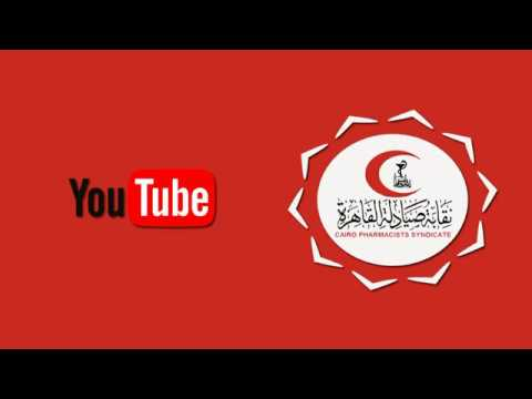 Cairo pharmacists| subscribe us on you-tube
