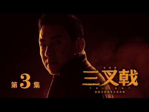 三叉戟 03   TRIDENT 03 (陳建斌、董勇、郝平等主演)