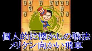 将棋ウォーズ 10秒将棋実況(62) メリケン向かい飛車 thumbnail