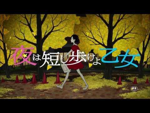 『夜は短し歩けよ乙女』 特報映像
