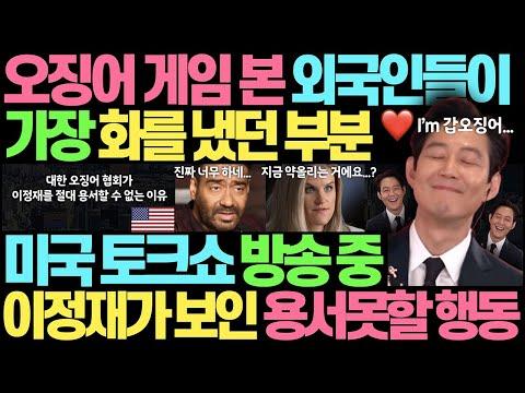 외국인들 오징어 게임을 보며 가장 화났던 부분 l 미국 토크쇼에서 이정재가 보인 용서못할 행동 l 오징어 게임 지미 팰런쇼