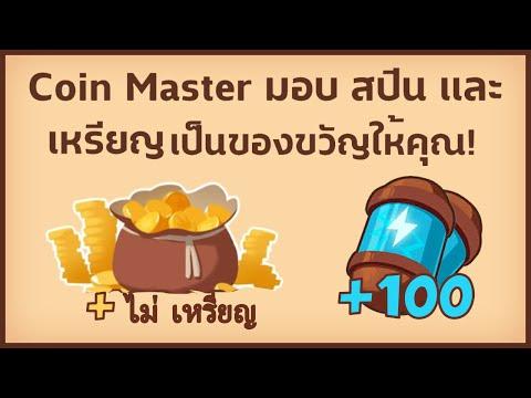 Coin Master ฟรีสปิน และ เหรียญ ลิงค์  31 01 2021