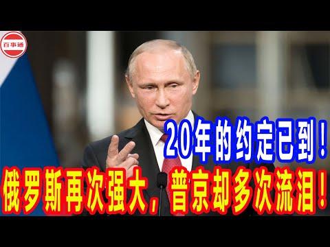 20年的约定已到!俄罗斯再次强大,普京却多次流泪!