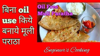 Oil Free | Fat free Paratha Engineer