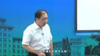 东北大学:易学与中国管理艺术 第7讲 谦冲自牧与事业保持成...