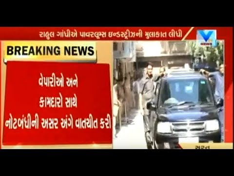 Gujarat Elections: Rahul Reach Surat To met Worker And Trader in Ashwini Kumar Road | Vtv News