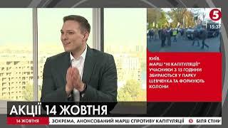 Акції 14 жовтня: реакція президента Зеленського | С. Висоцький, О. Корчинська | ІнфоДень