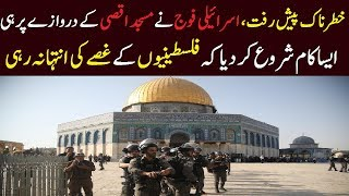 The Israeli army started doing such a thing at the door of the mosque of Aqsa